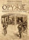 Srpska vojska: oružje naših pobeda 1914-1918.