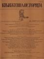 Književna istorija XLIII 2011 143/144