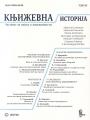 Književna istorija br. XLVII 155
