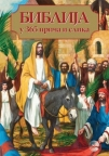 Biblija u 365 priča i slika