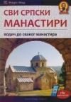 Svi srpski manastiri