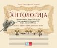 Antologija srpske muzike za dečji i ženski hor kompozitora druge polovine XIX veka i prv