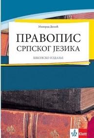 Pravopis srpskog jezika - školsko izdanje
