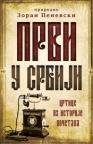 Prvi u Srbiji