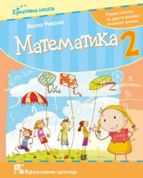 Matematika 2. Radna sveska za drugi razred osnovne škole