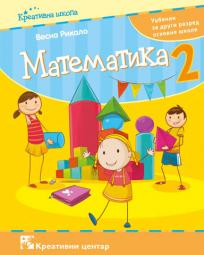 Matematika 2. Udžbenik za drugi razred osnovne škole