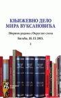 Književno delo Mira Vuksanovića 1