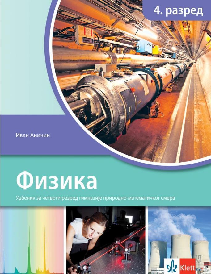 Fizika 4, udžbenik za četvrti razred gimnazije prirodno-matematičkog smera