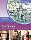 Srpski jezik 4, čitanka za četvrti razred gimnazije i srednjih stručnih škola