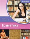 Srpski jezik 4, gramatika za četvrti razred gimnazija i srednjih stručnih škola
