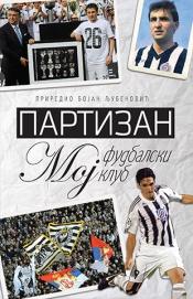 Partizan – Moj fudbalski klub