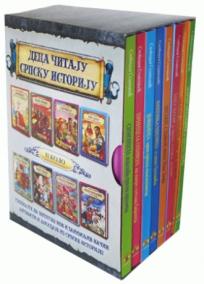 Deca čitaju srpsku istoriju II kolo (komplet)