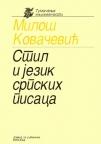 Stil i jezik srpskih pisaca