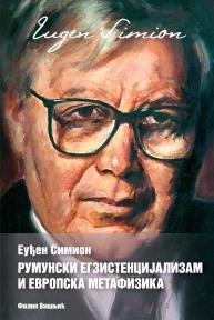 Rumunski egzistencijalizam i evropska metafizika