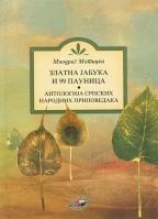 Zlatna jabuka i 99 paunica - Antologija srpskih narodnih pripovedaka