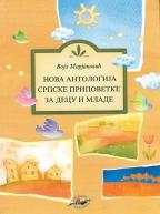 Nova antologija srpske pripovetke za decu i mlade