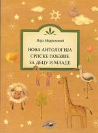Nova antologija srpske poezije za decu i mlade