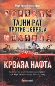 Tajni rat protiv Jevreja - Krvava nafta
