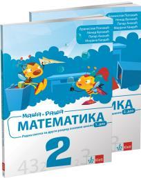 Matematika 2, radna sveska 1. i 2. deo za drugi razred osnovne škole