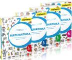 Matematika 2, radni udžbenik iz četiri dela