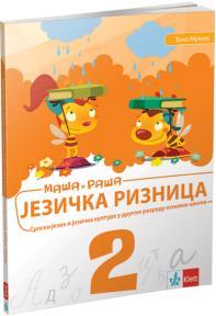 Jezička riznica, srpski jezik i jezička kultura za drugi razred