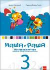 """Matematika 3, nastavni listovi """"Maša i Raša"""""""
