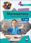"""Matematika 4, nastavni listovi """"Maša i Raša"""""""