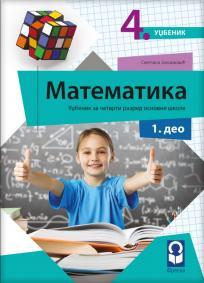 Matematika 4, udžbenik iz četiri dela