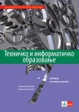 Tehničko i informatičko obrazovanje 7, materijali za konstruktorsko modelovanje