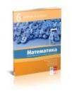 Matematika 6, zbirka zadataka sa rešenjima - novo izdanje