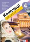 Kонечно! 4, udžbenik za ruski jezik za osmi razred osnovne škole
