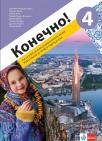 Kонечно! 4, radna sveska za ruski jezik za osmi razred osnovne škole