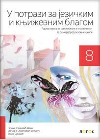 U potrazi za jezičkim i književnim blagom 8, radna sveska