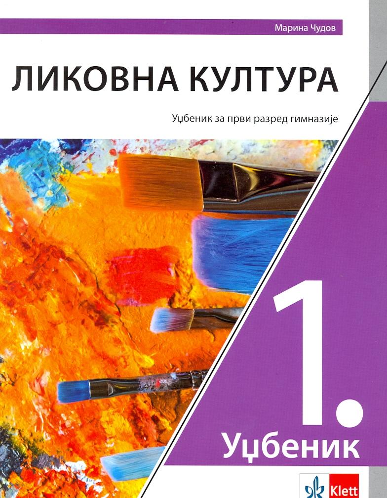 Likovna kultura 1, udžbenik za prvi razred gimnazije prirodno-matematičkog smera i opšt
