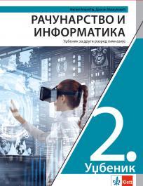 Računarstvo i informatika 2, udžbenik