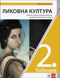 Likovna kultura 2, udžbenik za drugi razred gimnazije prirodno-matematičkog smera