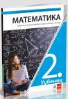 Matematika 2, udžbenik sa zbirkom zadataka