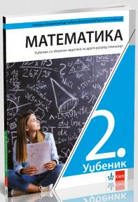 Matematika 2, udžbenik sa zbirkom zadataka za drugi razred gimnazije