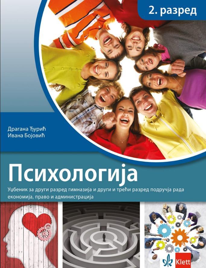 Psihologija, udžbenik za drugi razred gimnazije