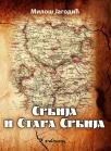 Srbija i Stara Srbija (1839-1868)
