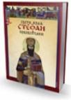 Sveti kralj Stefan Prvovenčani