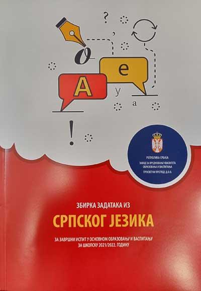Zbirka zadataka iz srpskog jezika 2015/2016