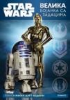 Star wars - Velika bojanka