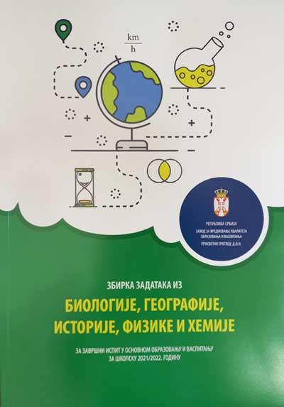 Zbirka zadataka Kombinovani testovi 2015/2016