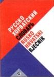 Rusko-hrvatski rečnik