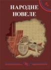 Narodne novele