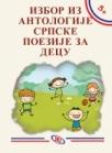 Izbor iz antologije srpske poezije za decu