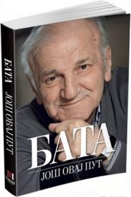 Bata - Još ovaj put