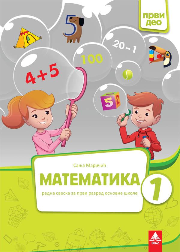 Matematika 1 radna sveska (prvi deo) BIGZ