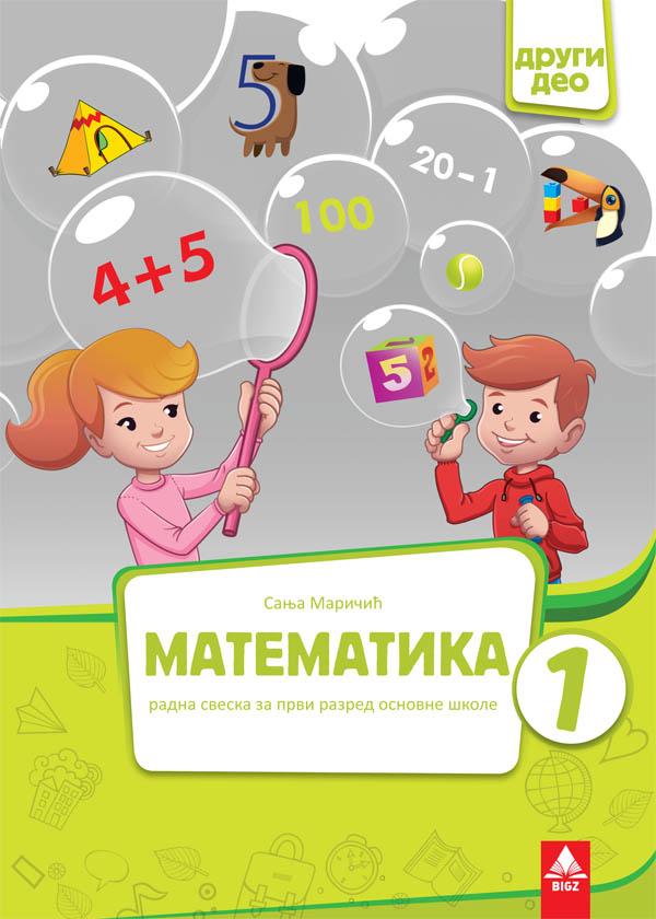 Matematika 1 radna sveska (drugi deo) BIGZ